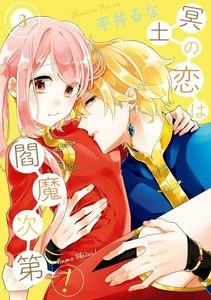 【デジタル版限定特典付き】冥土の恋は閻魔次第! 3巻