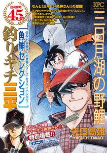 表紙『釣りキチ三平 魚紳セレクション 三日月湖の野鯉』 - 漫画