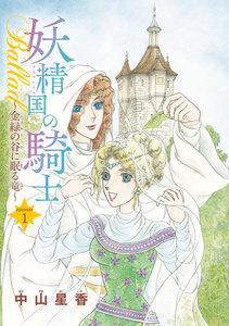 妖精国の騎士Ballad 金緑の谷に眠る竜(話売り) #1 電子書籍版
