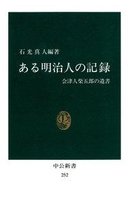 ある明治人の記録 会津人柴五郎の遺書