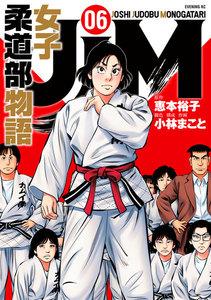 JJM 女子柔道部物語6巻
