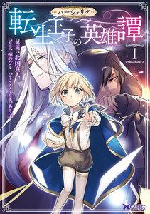 ハーシェリク 転生王子の英雄譚(コミック) (1) 電子書籍版
