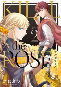 KILL the ROSE 2巻