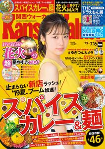 KansaiWalker関西ウォーカー 2019 No.15 電子書籍版