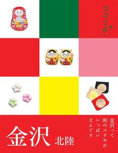 ココミル 金沢 北陸(2020年版)