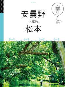 マニマニ 安曇野 松本 上高地(2020年版)
