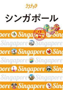 ララチッタ シンガポール(2020年版)