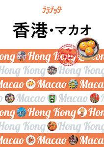 ララチッタ 香港・マカオ(2020年版) 電子書籍版
