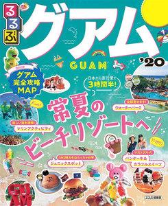 るるぶグアム'20 電子書籍版