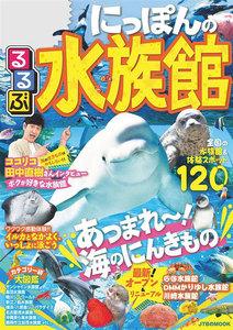 るるぶにっぽんの水族館(2020年版) 電子書籍版