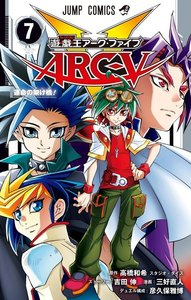 遊戯王ARC-V 7巻