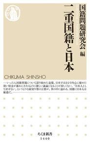 二重国籍と日本