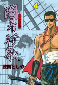 闇市斬歌 (4) 電子書籍版