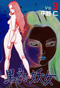 黒衣の妖女 (3) 電子書籍版
