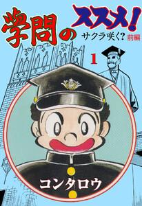 學問のススメ! (1) 電子書籍版