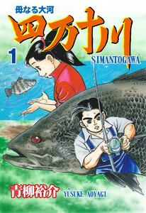 四万十川 (1) 電子書籍版