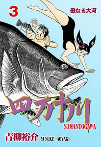 四万十川 (3) 電子書籍版