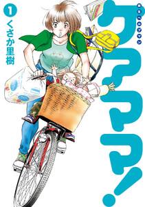 新生ヘルプマン ケアママ! Vol.1 電子書籍版