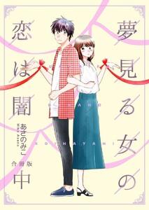 夢見る女の恋は闇【合冊版】 (中)