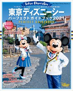 ➤東京ディズニーシーパーフェクトガイドブックについてはこちら