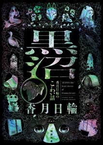 黒沼 香月日輪のこわい話 電子書籍版
