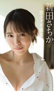 【デジタル限定】新田さちか写真集「恋リアな彼女」 週プレ PHOTO BOOK