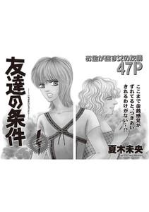 本当にあった主婦の黒い話 vol.11~友達の条件~ 電子書籍版