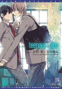 teenage blue【電子限定SS付き】