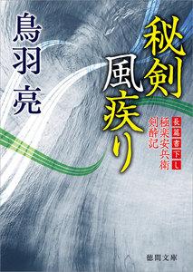 極楽安兵衛剣酔記 秘剣風疾り 電子書籍版