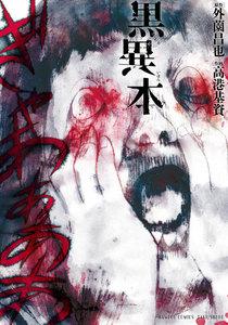 表紙『黒異本』 - 漫画