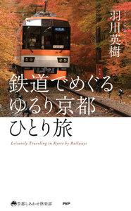 鉄道でめぐる ゆるり京都ひとり旅 電子書籍版