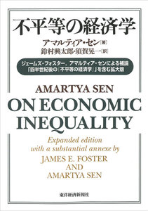 不平等の経済学