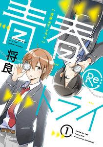 青春Re:トライ 1巻