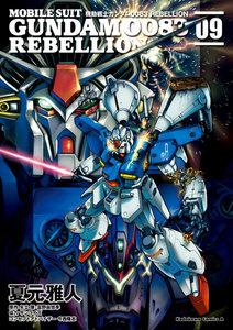 機動戦士ガンダム0083 REBELLION 9巻