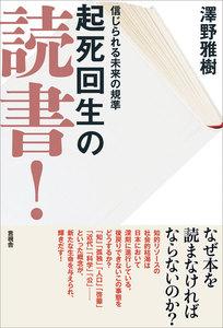 起死回生の読書!