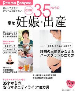 改訂版 35才からの幸せ妊娠・出産