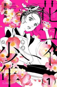 花コイ少年 分冊版 (1~5巻セット)