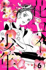 花コイ少年 分冊版 (6~10巻セット)