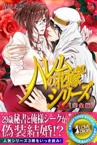 ハレムの花嫁 シリーズ【完全版】