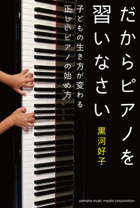 だからピアノを習いなさい~子どもの生き方が変わる正しいピアノの始め方~