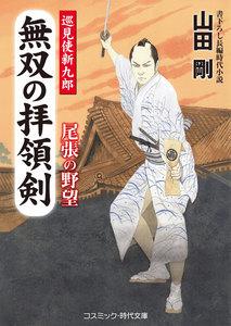 無双の拝領剣 巡見使新九郎 尾張の野望 電子書籍版