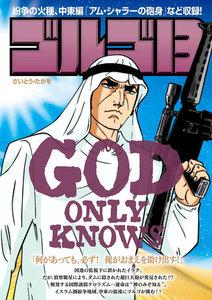 ゴルゴ13 GOD ONLY KNOWS 電子書籍版