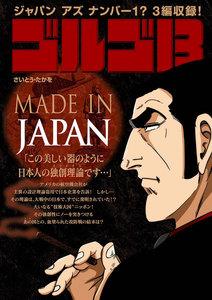 ゴルゴ13 MADE IN JAPAN 電子書籍版
