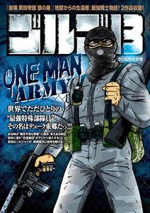 ゴルゴ13 ONE MAN ARMY 電子書籍版