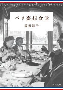 パリ妄想食堂 電子書籍版