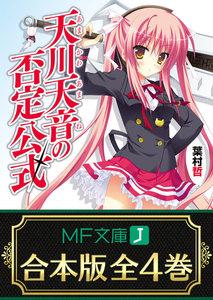【合本版】天川天音の否定公式 全4巻 電子書籍版