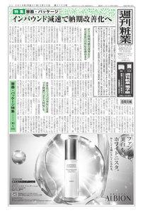 週刊粧業 第3153号