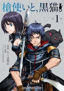 槍使いと、黒猫