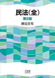 民法(全)(第2版)