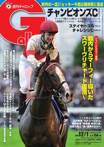週刊Gallop(ギャロップ) 12月1日号